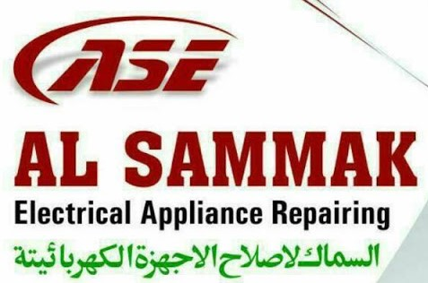 Al Sammak Electrical Appliances Repairing